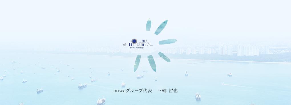 miwaグループ